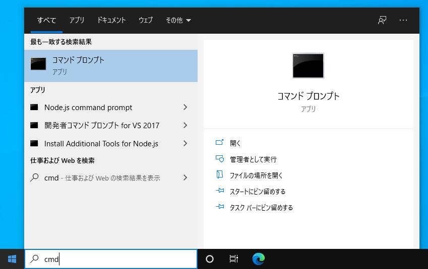 Windowsの検索ボックスにcmdを入力