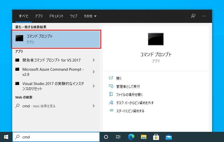 Windowsの検索ボックスにcmdを入力した検索結果