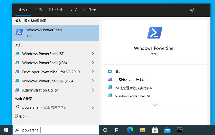 Windowsの検索ボックスにpowershellを入力