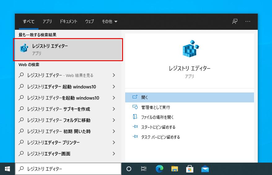 Windowsの検索ボックスにレジストリ エディターを入力した検索結果