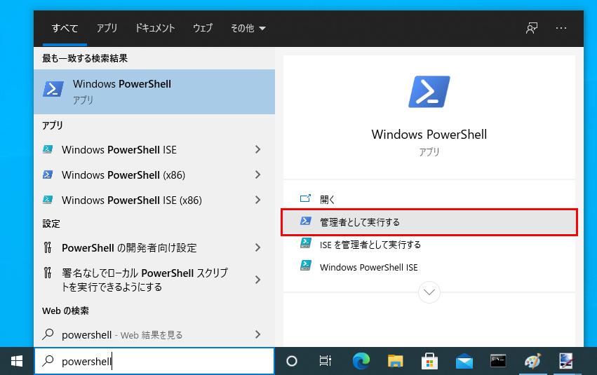 Windowsの検索ボックスにpowershellを入力して表示されるメニューから管理者として実行をクリック
