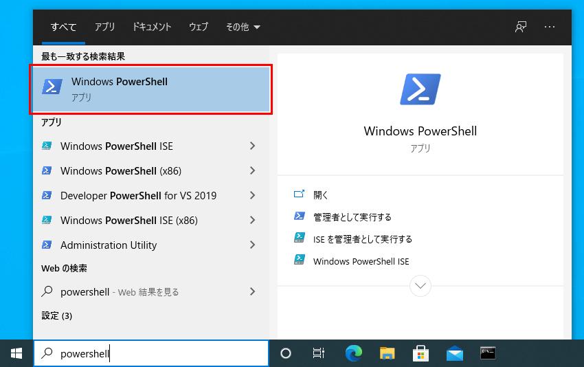 検索ボックスにpowershellと入力して表示された検索結果からWindows PowerShellを選択