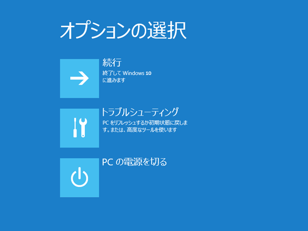 Windowsオプションの選択
