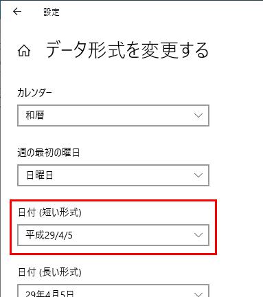 Windowsの設定の日付と時刻-地域の設定-日付と時刻のデータ形式を変更する画面の日付(短い形式)のドロップダウンリストボックスの選択肢から元号有りスラッシュ区切りの形式を選択