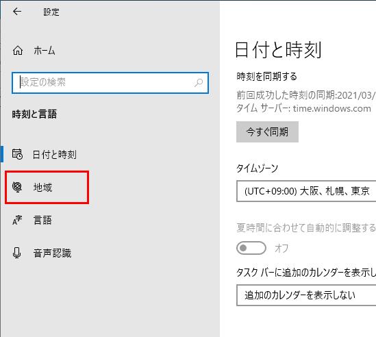 Windowsの設定の日付と時刻の地域