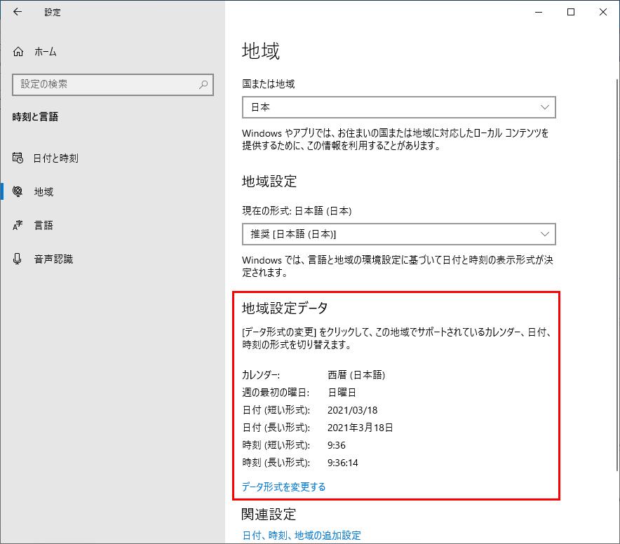 Windowsの設定の日付と時刻-地域の設定画面の地域設定データ