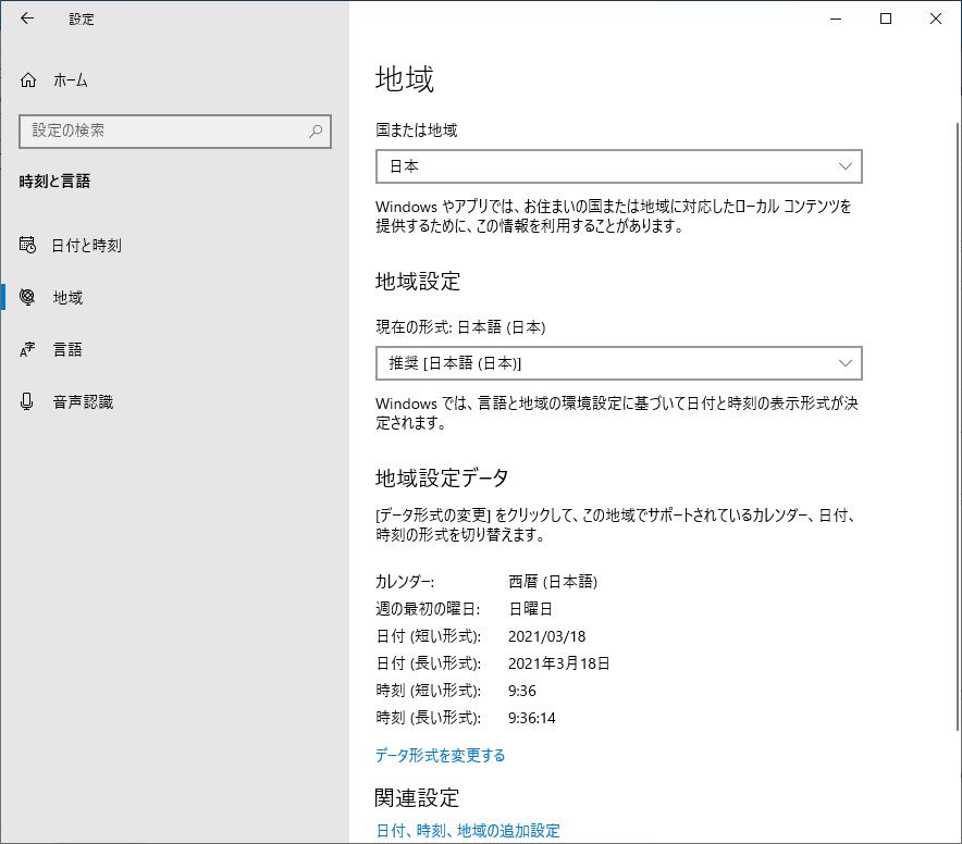 Windowsの設定の日付と時刻-地域の設定画面