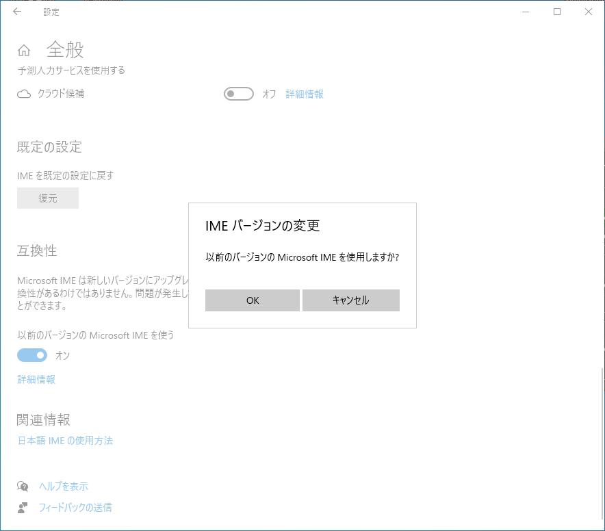 Microsoft IMEの設定の全般の互換性にある以前のバージョンのMicrosoftIMEを使うのスイッチをONにして表示される確認メッセージダイアログボックス