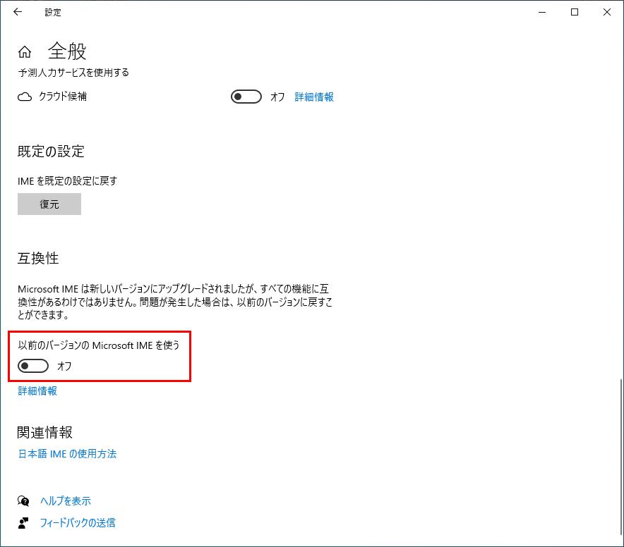 Microsoft IMEの設定の全般の互換性にある以前のバージョンのMicrosoftIMEを使うのスイッチ