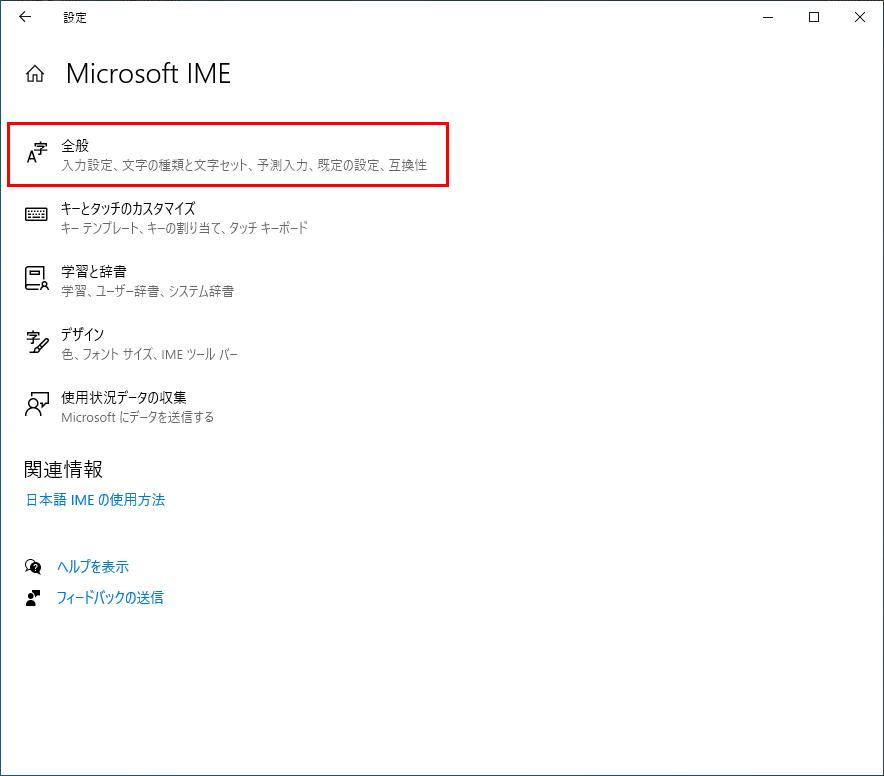 Microsoft IMEの設定の全般