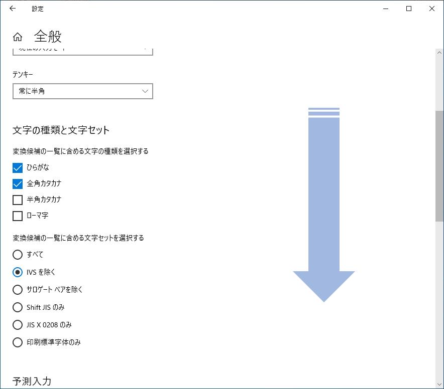 Microsoft IMEの設定の全般で下方向にスクロール