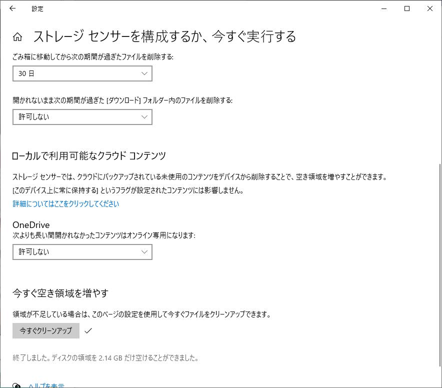 Windowsの設定 システム 記憶域(ストレージ)今すぐ空き容量を増やす 今すぐクリーンアップ完了