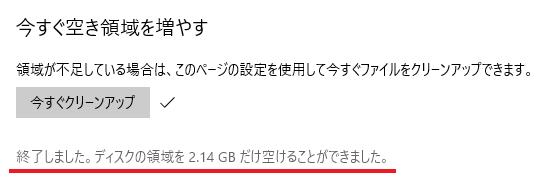 Windowsの設定 システム 記憶域(ストレージ)今すぐ空き容量を増やす 今すぐクリーンアップ実行結果メッセージ