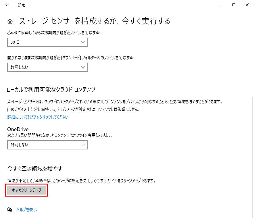 Windowsの設定 システム 記憶域(ストレージ)今すぐ空き容量を増やす 今すぐクリーンアップボタン