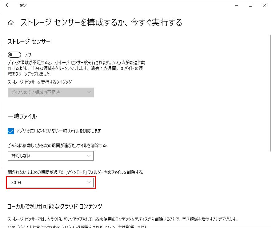 Windowsの設定 ストレージの構成の一時ファイルにあるダウンロードフォルダー内のファイルを削除する期間を選択するドロップダウンリストボックスで30日を選択
