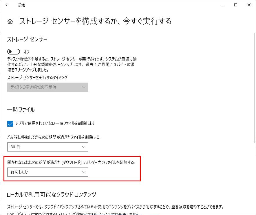 Windowsの設定 ストレージの構成の一時ファイルにあるダウンロードフォルダー内のファイルを削除する期間を選択するドロップダウンリストボックス
