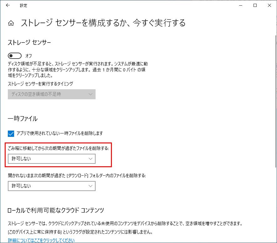 Windowsの設定 ストレージの構成の一時ファイルにあるごみ箱に移動してからファイルを削除するまでの期間を選択するドロップダウンリストボックス