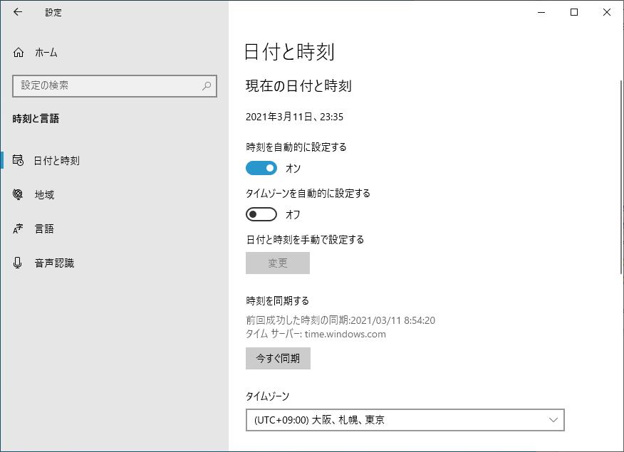 Windowsの設定 日付と時刻のウィンドウ