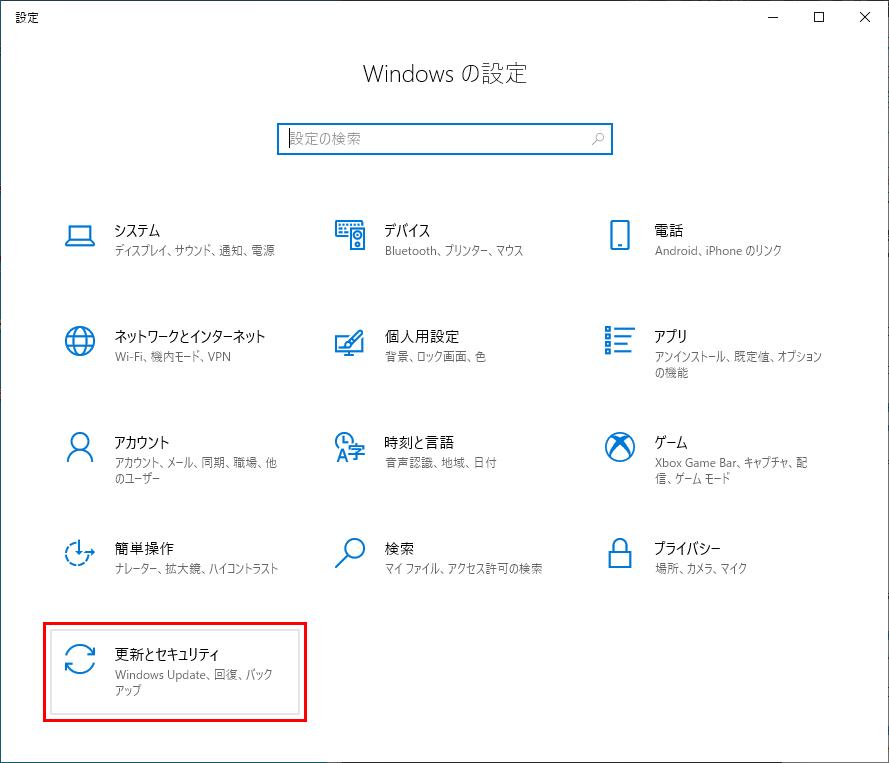 Windowsの設定 更新とセキュリティ