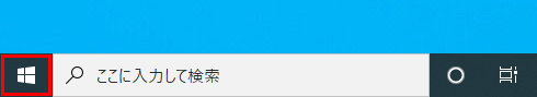 Windowsスタートボタンクリック