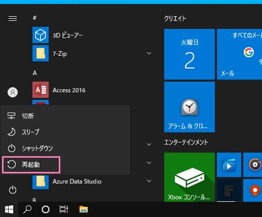 Windows10 スタートメニュー 電源オプションの再起動