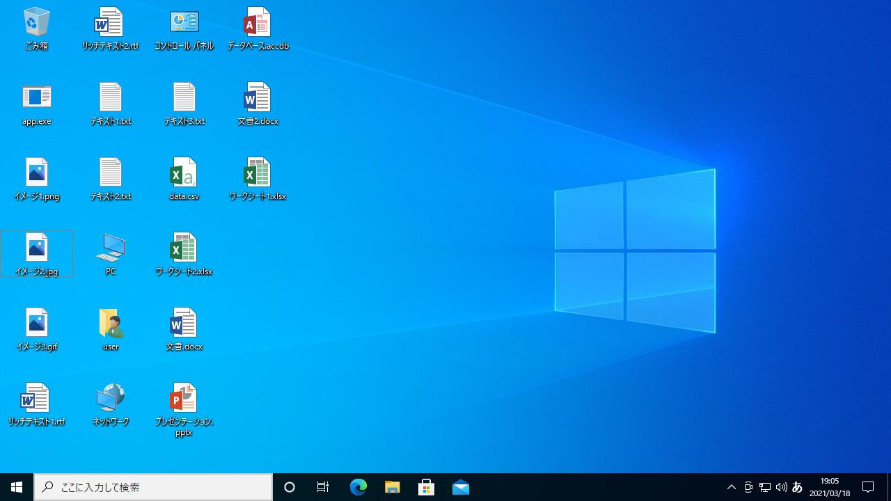 Windows10デスクトップの自動整列されたアイコン