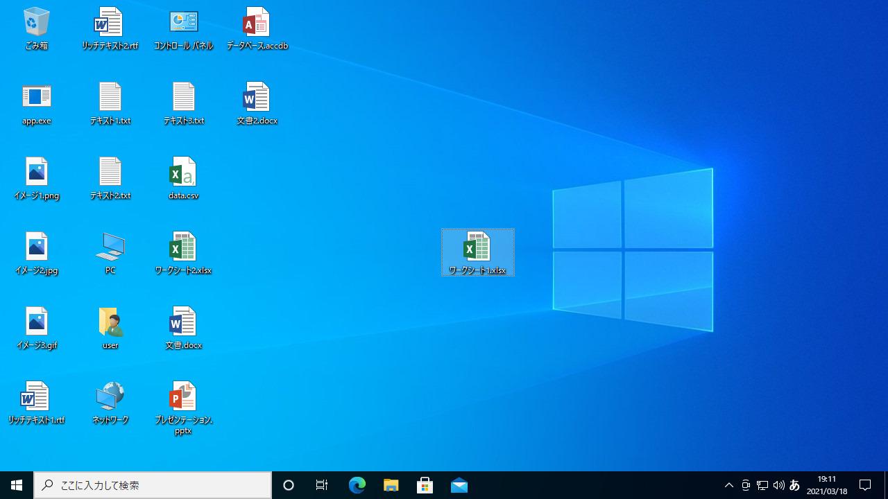 Windows10デスクトップでアイコンを任意の位置に移動