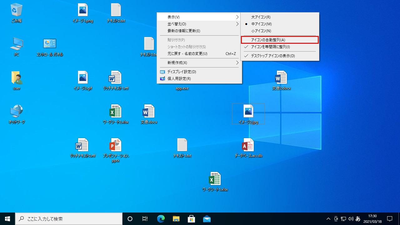 Windows10デスクトップのコンテキストメニューの表示をクリックすると表示されるサブメニューのアイコンの自動整列をクリック
