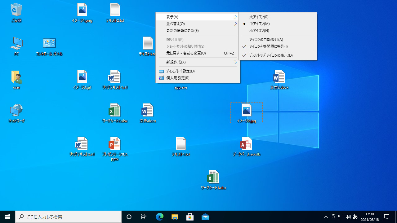 Windows10デスクトップのコンテキストメニューの表示をクリックすると表示されるサブメニュー