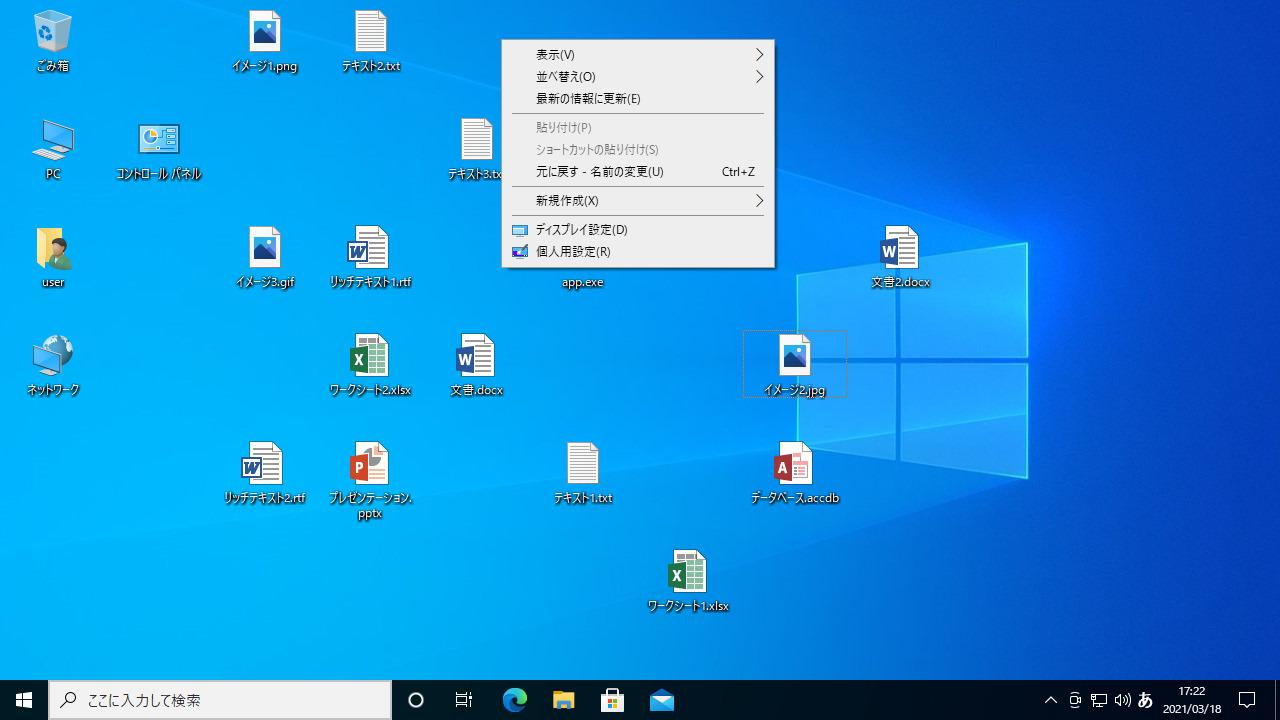 Windows10デスクトップのコンテキストメニュー
