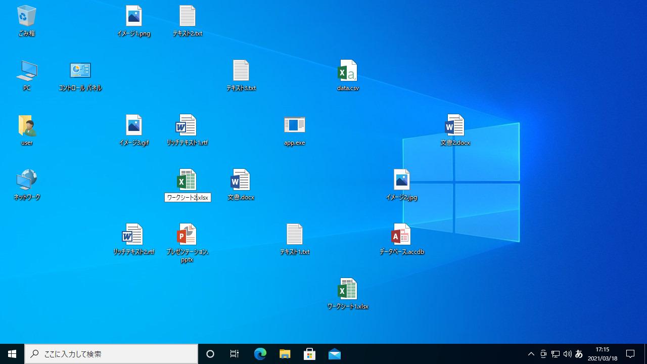 Windows10デスクトップの散らばったアイコン