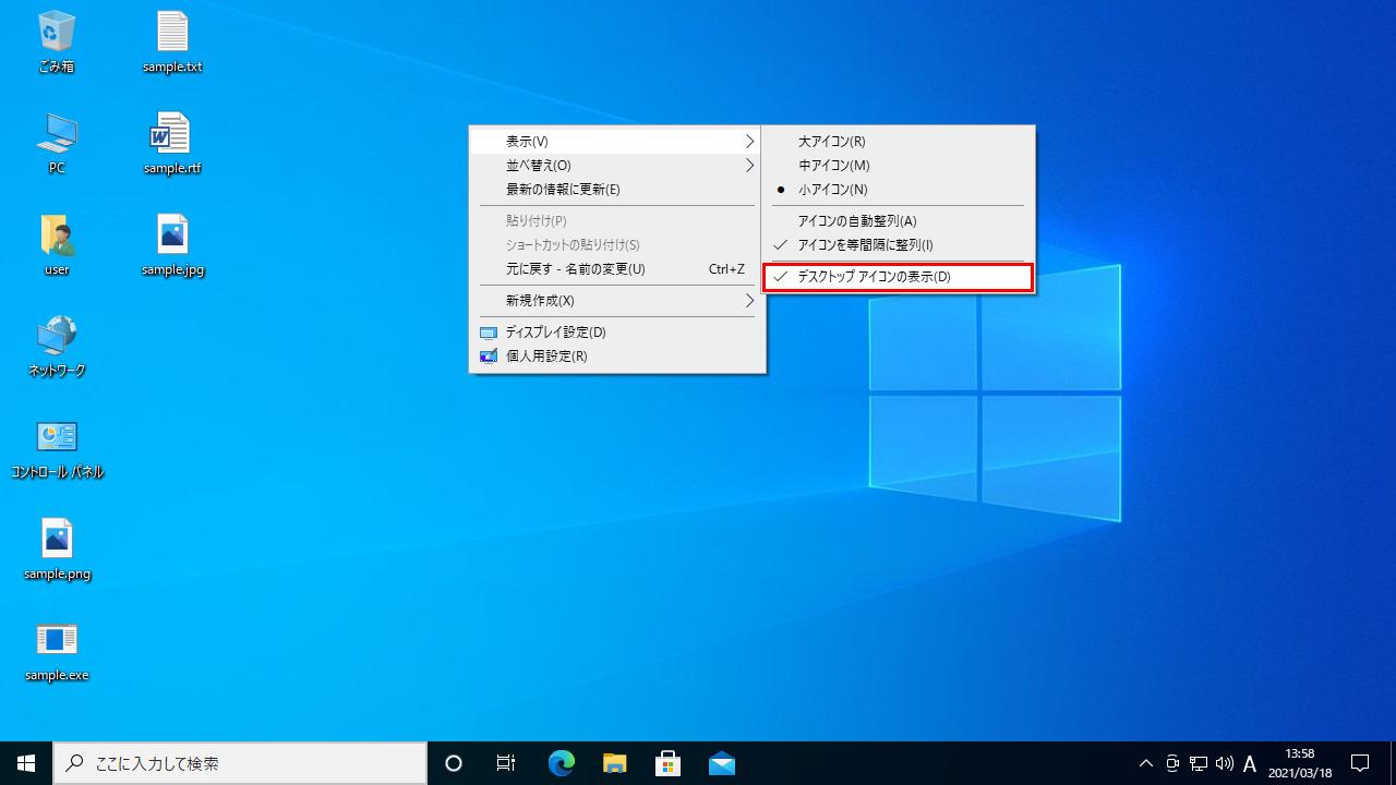 Windows10デスクトップ画面アイコンありでコンテキスメニューを表示して表示メニューンのサブメニューのデスクトップアイコンの表示をクリック