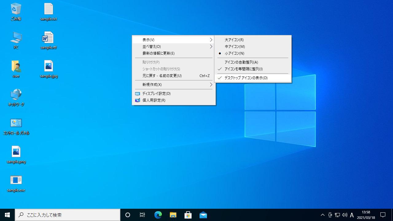 Windows10デスクトップ画面アイコンありでコンテキスメニューを表示して表示メニューンのサブメニュー