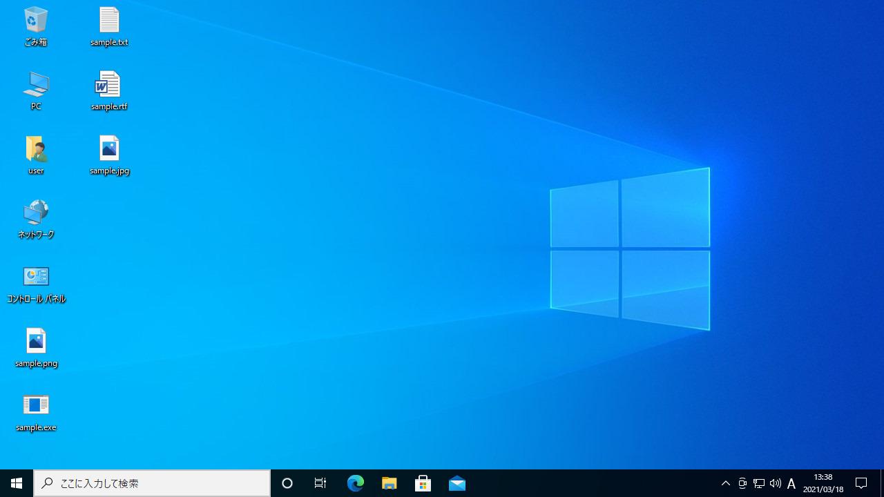 Windows10デスクトップ画面アイコンあり
