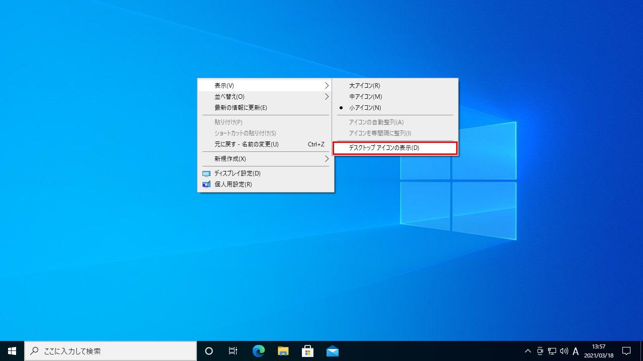 Windows10デスクトップ画面アイコンなしでコンテキスメニューを表示して表示メニューンのサブメニューのデスクトップアイコンの表示をクリック