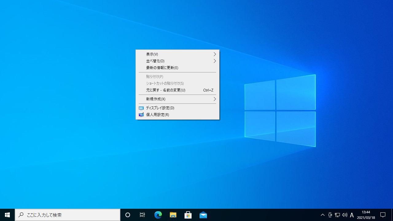 Windows10デスクトップ画面アイコンなしでコンテキスメニューを表示
