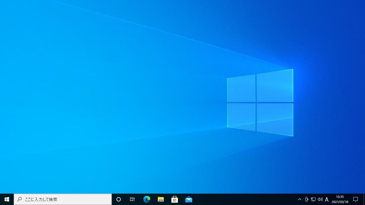 Windows10デスクトップ画面アイコンなし
