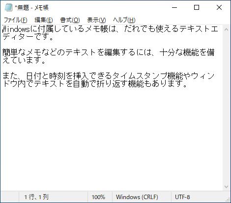 Windows10メモ帳(notepad)右端で折り返した後