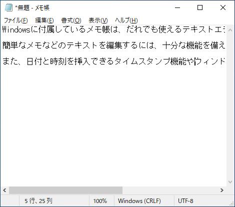 Windows10メモ帳(notepad)右端で折り返す前