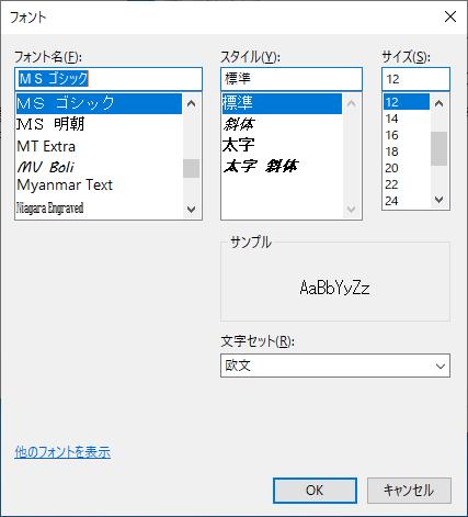 Windows10メモ帳(notepad)フォントダイアログボックス