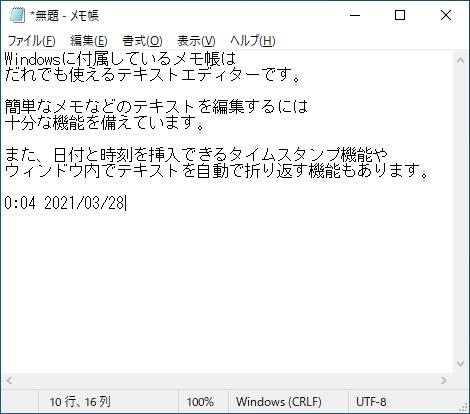 Windows10メモ帳(notepad)挿入された現在の日付と時刻(タイムスタンプ)