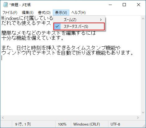 Windows10メモ帳(notepad)メニューバーの表示-ステータスバー
