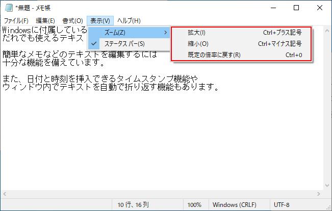Windows10メモ帳(notepad)メニューバーの表示-ズームのサブメニュー