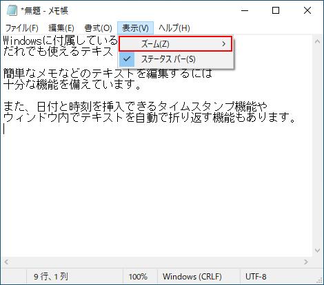 Windows10メモ帳(notepad)メニューバーの表示-ズーム