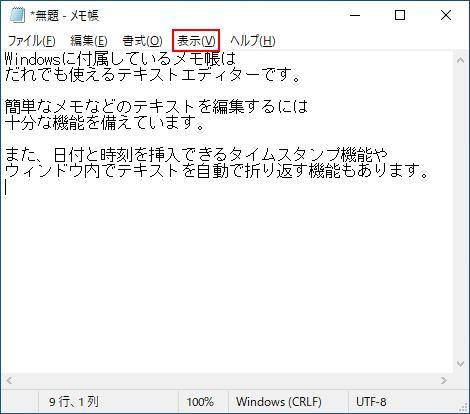 Windows10メモ帳(notepad)メニューバーの表示