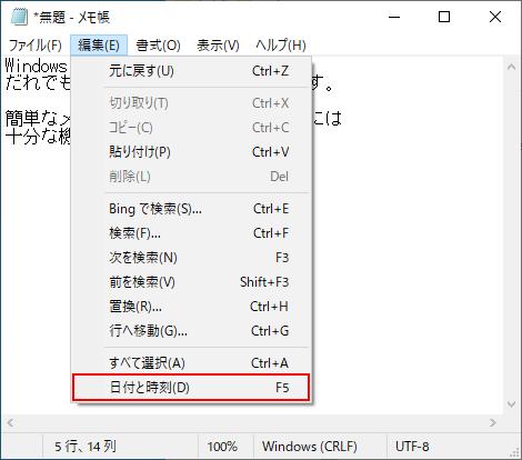 Windows10メモ帳(notepad)メニューバーの編集-日付と時刻