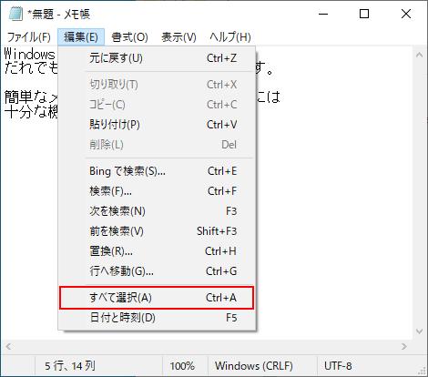 Windows10メモ帳(notepad)メニューバーの編集-すべて選択
