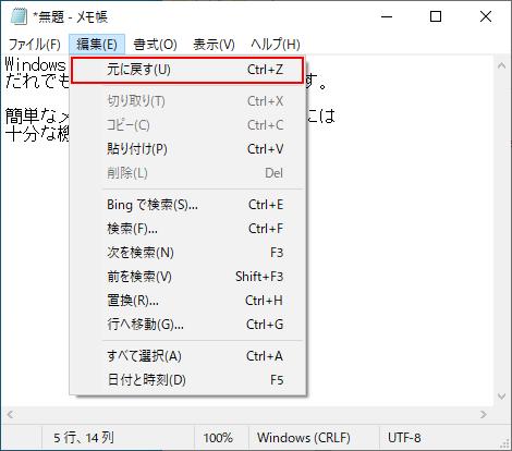 Windows10メモ帳(notepad)メニューバーの編集-元に戻す