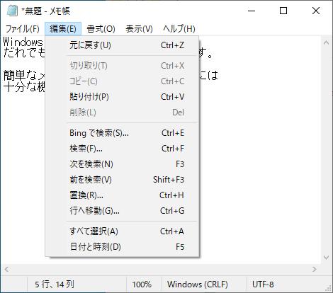Windows10メモ帳(notepad)メニューバーの編集のサブメニュー