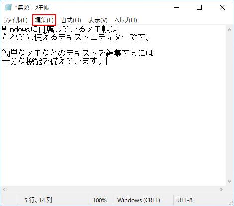 Windows10メモ帳(notepad)メニューバーの編集